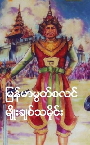 Burmamuslim