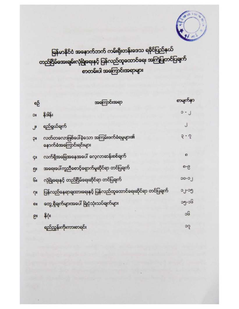 100790161-Rakhine-Paper-on-Rohingya-Conspiracy-2012-and-the-past_Page_01