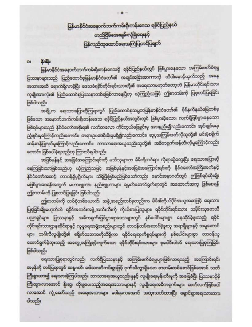 100790161-Rakhine-Paper-on-Rohingya-Conspiracy-2012-and-the-past_Page_02