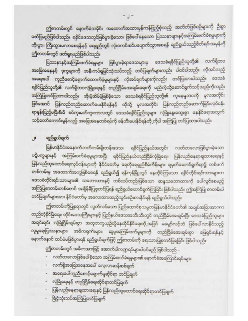 100790161-Rakhine-Paper-on-Rohingya-Conspiracy-2012-and-the-past_Page_03