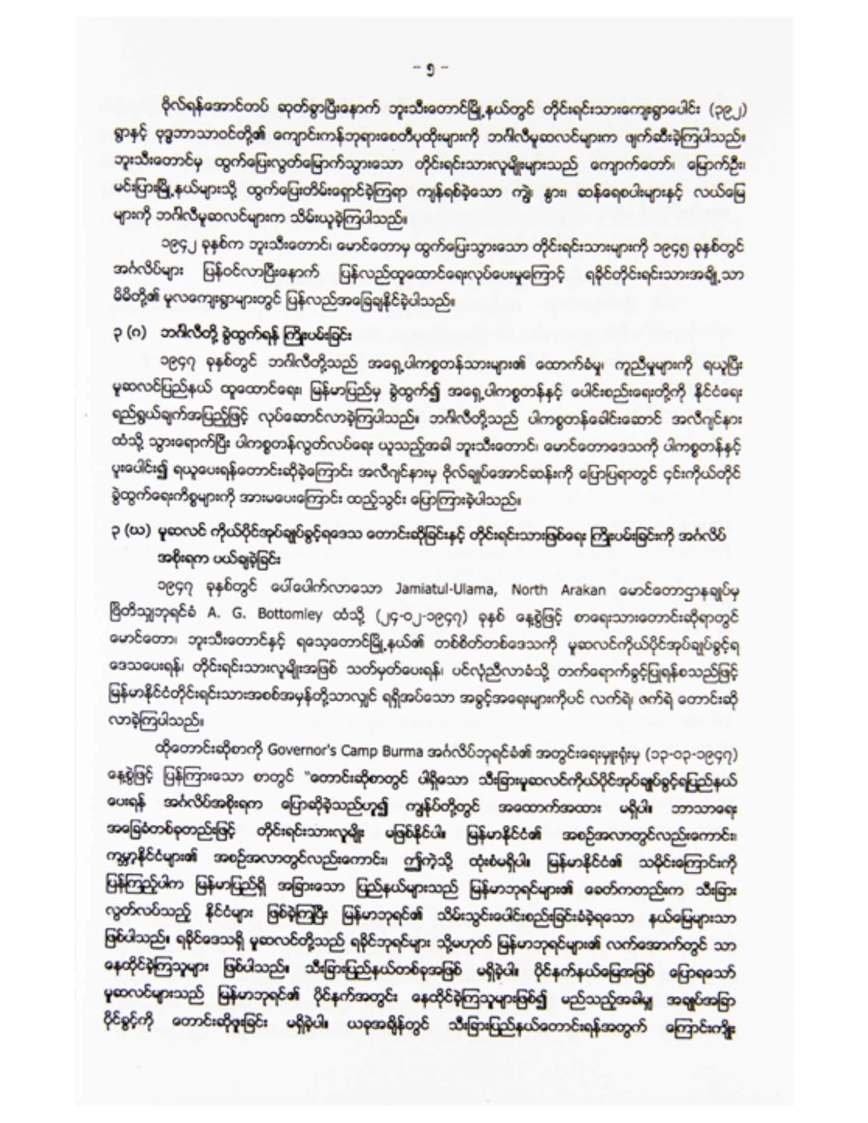 100790161-Rakhine-Paper-on-Rohingya-Conspiracy-2012-and-the-past_Page_06