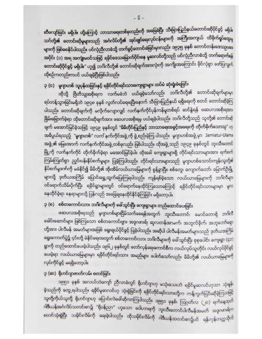 100790161-Rakhine-Paper-on-Rohingya-Conspiracy-2012-and-the-past_Page_07