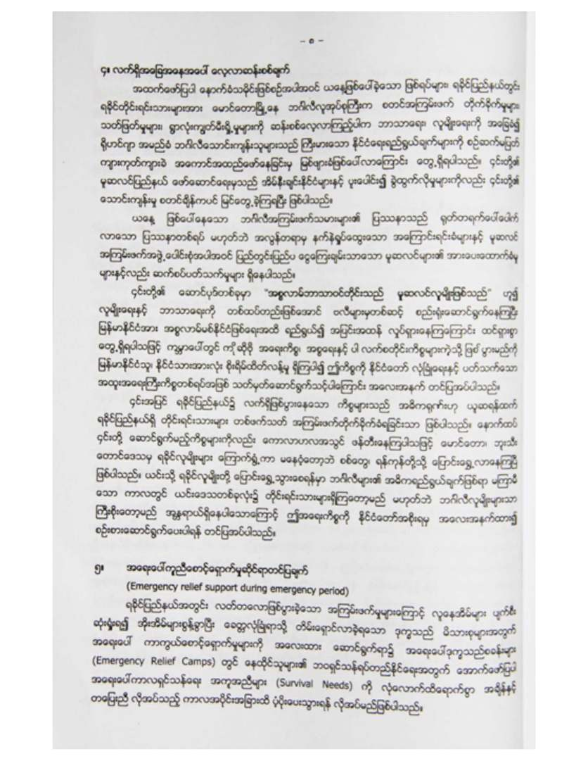 100790161-Rakhine-Paper-on-Rohingya-Conspiracy-2012-and-the-past_Page_09