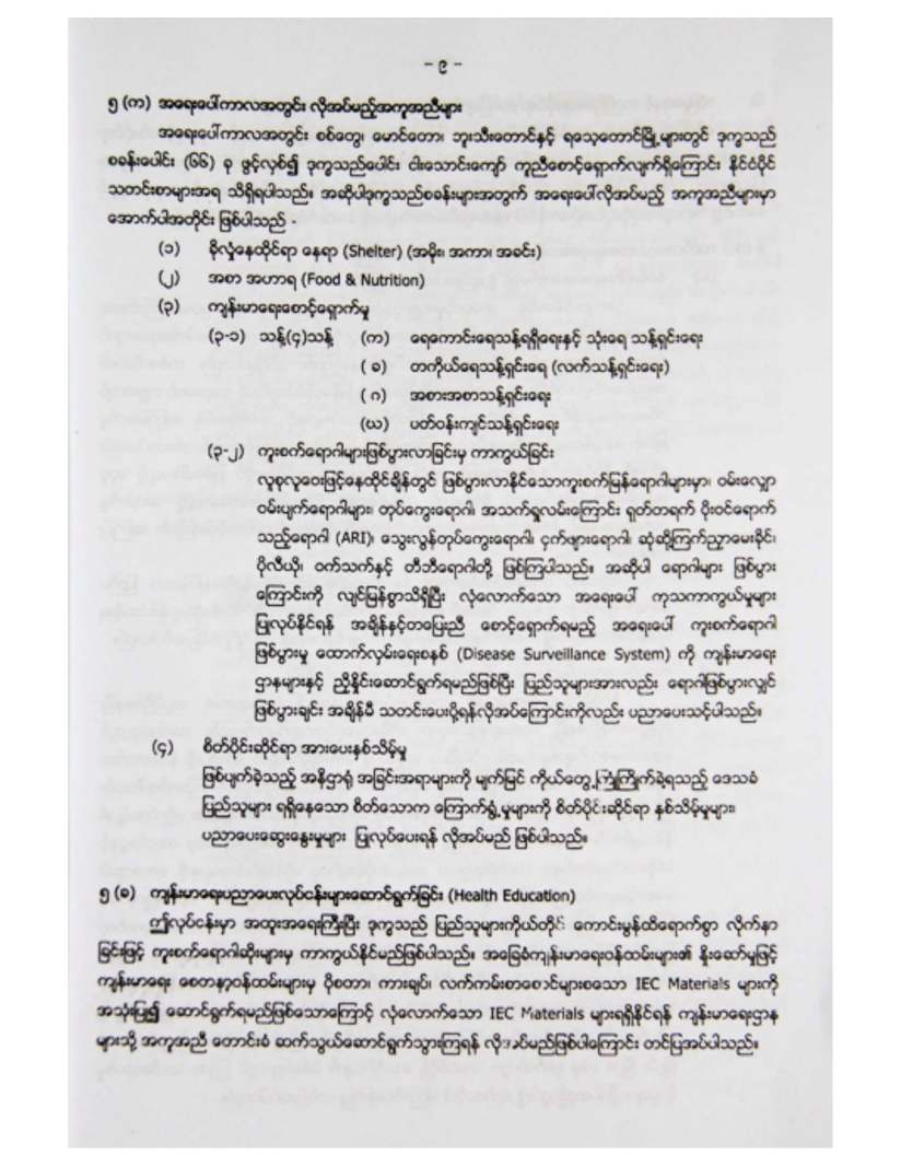 100790161-Rakhine-Paper-on-Rohingya-Conspiracy-2012-and-the-past_Page_10