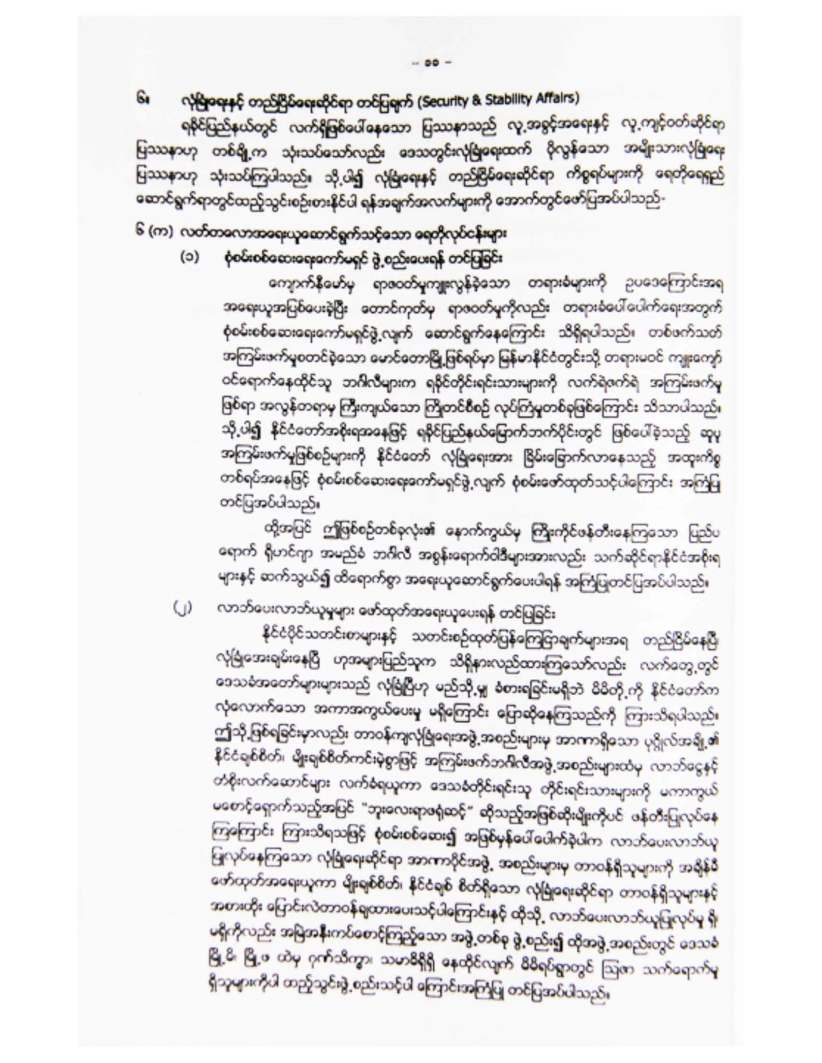 100790161-Rakhine-Paper-on-Rohingya-Conspiracy-2012-and-the-past_Page_11