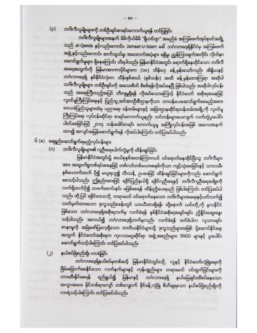 100790161-Rakhine-Paper-on-Rohingya-Conspiracy-2012-and-the-past_Page_12