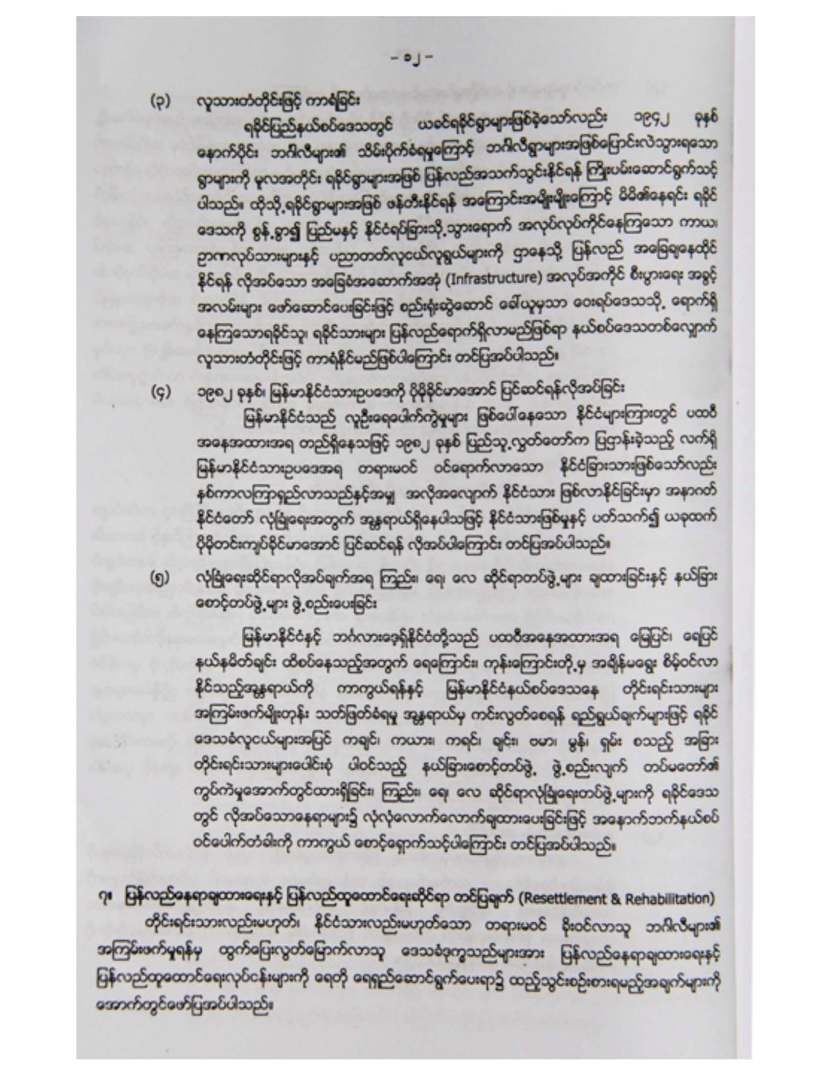 100790161-Rakhine-Paper-on-Rohingya-Conspiracy-2012-and-the-past_Page_13