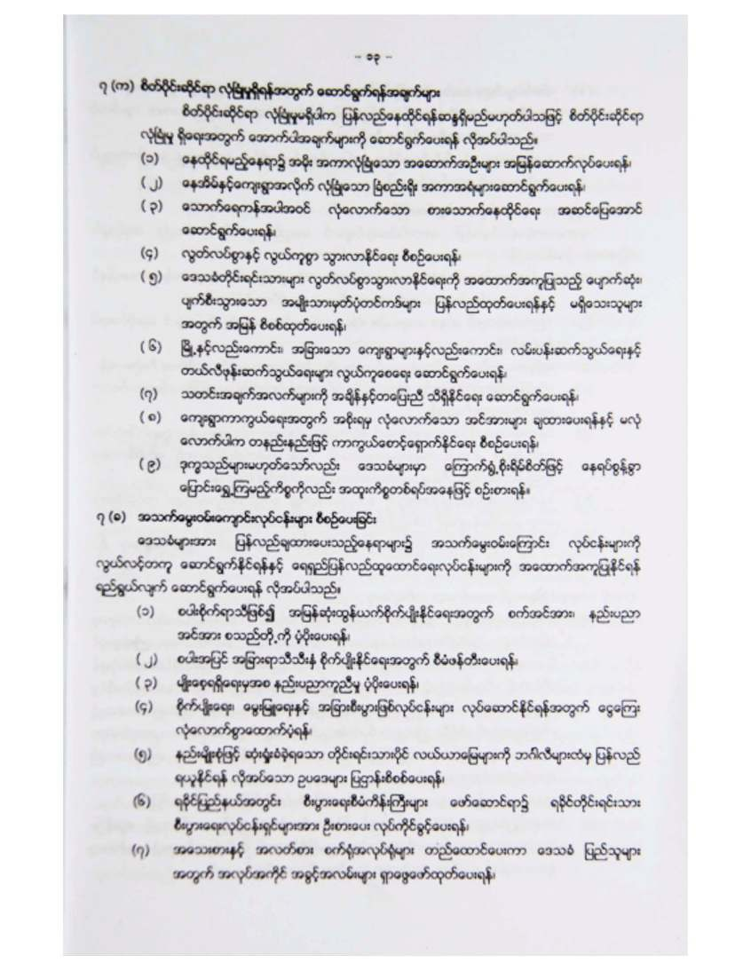 100790161-Rakhine-Paper-on-Rohingya-Conspiracy-2012-and-the-past_Page_14