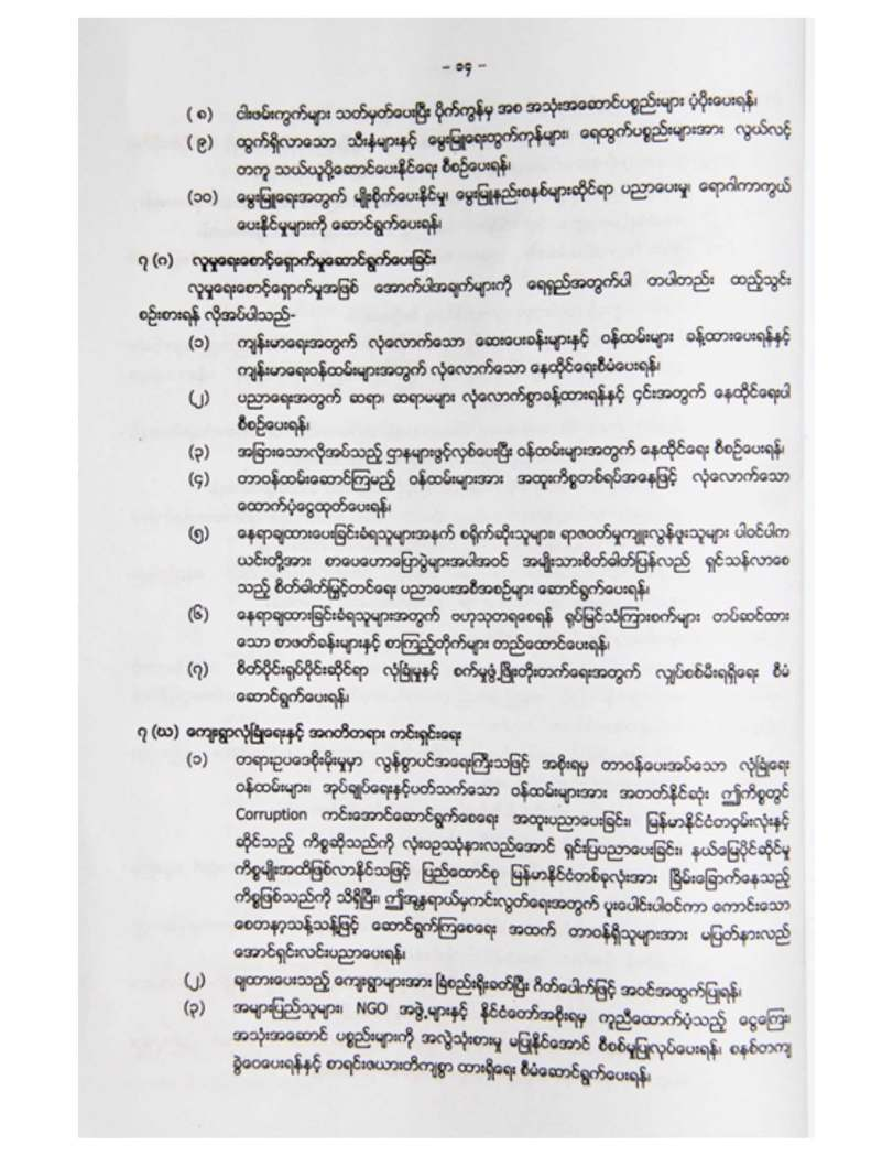 100790161-Rakhine-Paper-on-Rohingya-Conspiracy-2012-and-the-past_Page_15