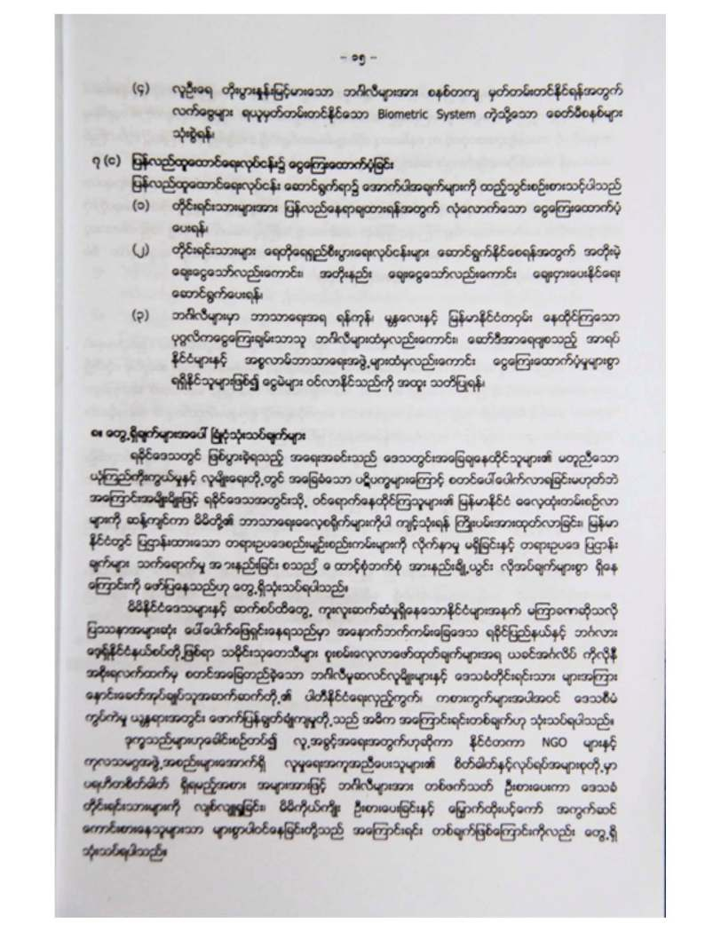 100790161-Rakhine-Paper-on-Rohingya-Conspiracy-2012-and-the-past_Page_16