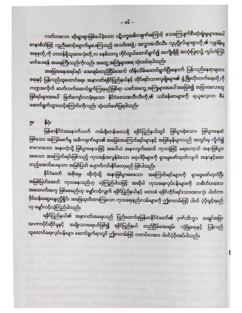 100790161-Rakhine-Paper-on-Rohingya-Conspiracy-2012-and-the-past_Page_17