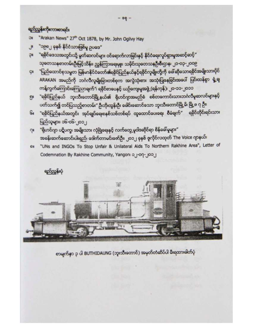100790161-Rakhine-Paper-on-Rohingya-Conspiracy-2012-and-the-past_Page_18