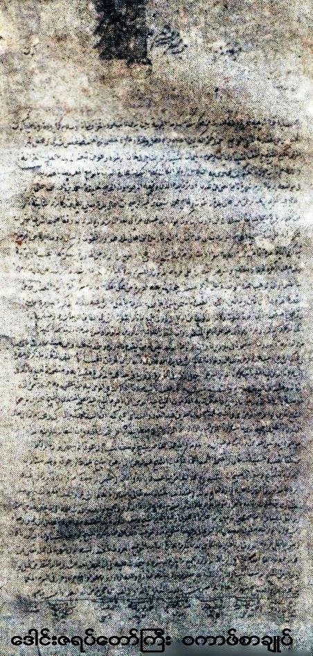 Makkah Daung zayet