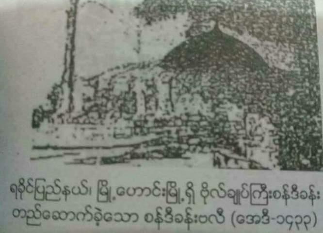 Image result for Sindi Khan mosque, history of arakan