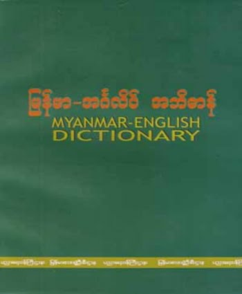 Image result for Burmese to English Dictionary